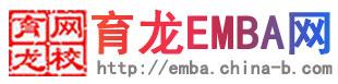 育龙EMBA网