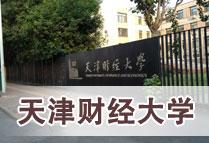 天津财经大学EMBA